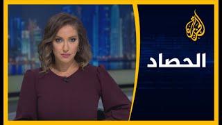 🇱🇾 الحصاد - ليبيا.. آفاق السلام في ليبيا محور لقاء تشاوري في المغرب