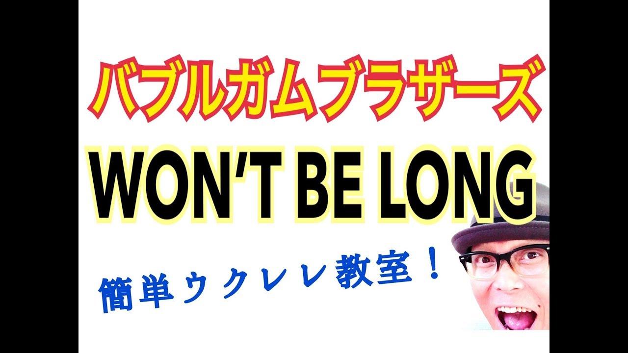 バブルガム・ブラザーズ  / WON'T BE LONG 【ウクレレ 超かんたん版 コード&レッスン付】GAZZLELE