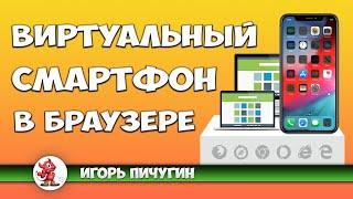 Виртуальный смартфон в браузере под управлением операционной системой Android / iOS в браузере