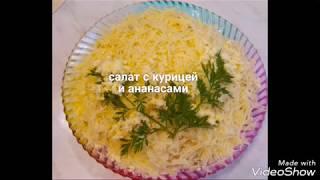 Салат с курицей и ананасами, получается вкусный,сытный, быстрый в приготовлении
