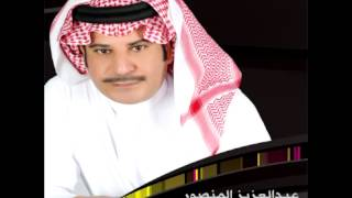 Abdul Al Aziz Al Mansour...Menaya | عبد العزيز المنصور...منيا