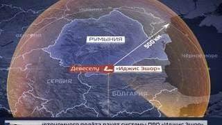 ПРО в Румынии: Россия ответит на появление новой угрозы