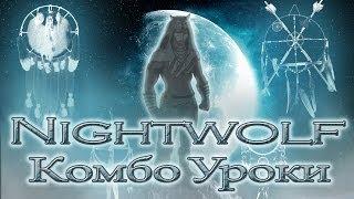 Mortal Kombat - Nightwolf (комбо уроки)