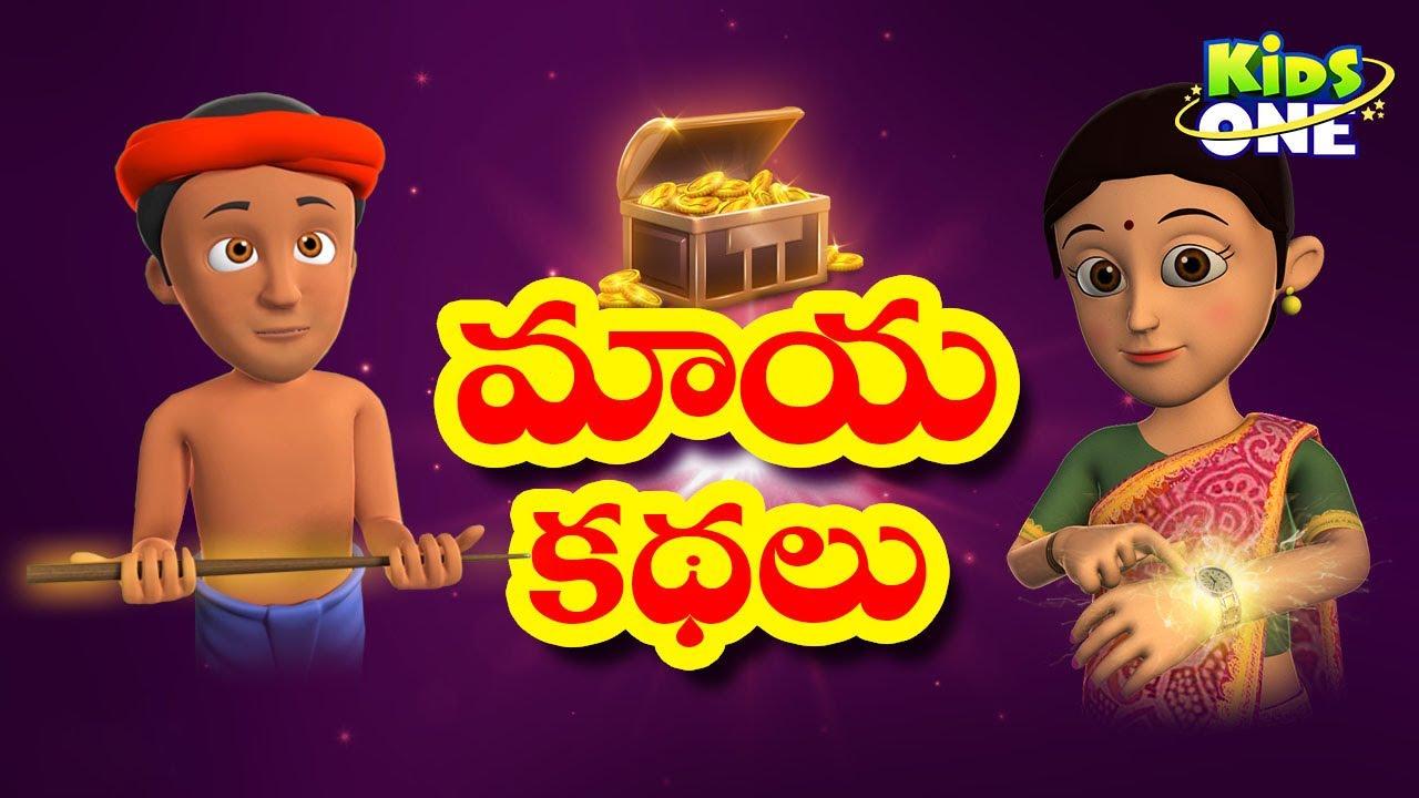 Download Telugu Stories  | Maya Kathalu | Bedtime Moral Stories | Telugu Kathalu | Magical Stories in Telugu