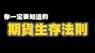 期貨JEP00-劉小傑談期貨生存法則