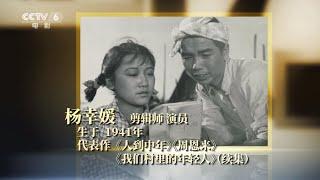 【我的电影故事】我的电影故事——杨幸媛:一部电影改变从艺道路、成就美满婚姻