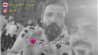 اجمل حالات واتس آب💕//رباح العبد الله 💕//جان بكلبي كاعد طلع موخوش واحد
