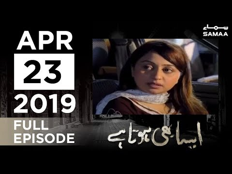 Bahu ke saath akele mein kia hota hai | Aisa Bhi Hota Hai | SAMAA TV | April 23, 2019