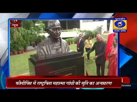 फिलीपींस में राष्ट्रपिता महात्मा गांधी की मूर्ति का अनावरण II Hindi Samachar - 07:00 PM , 20.10.19