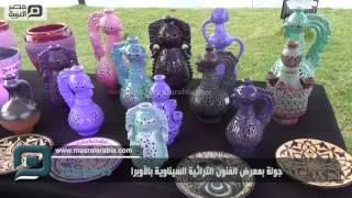 مصر العربية | جولة بمعرض الفنون التراثية السيناوية بالأوبرا