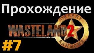 прохождение Wasteland 2 - #7 - Дорога в Хайпул