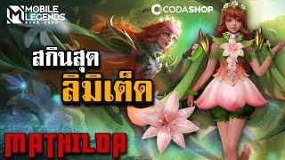 สกินใหม่ Mathilda สุดลิมิเต็ด มงกุฎมวลดอกไม้ - Mobile Legend