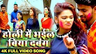 होली में भईल बिया दबंग    Tinku Sawariya Bhojpuri Holi    Holi Me Bhail Biya Dabang Holi