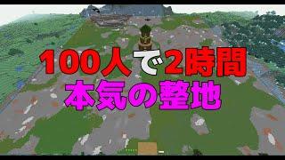YouTube動画:#shorts 【マイクラ】100人で山をまっ平にする【赤髪のとも】