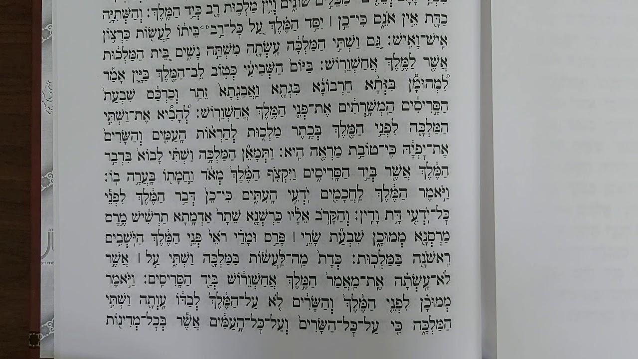 קריאת מגילת אסתר בטעמי המקרא פרק א
