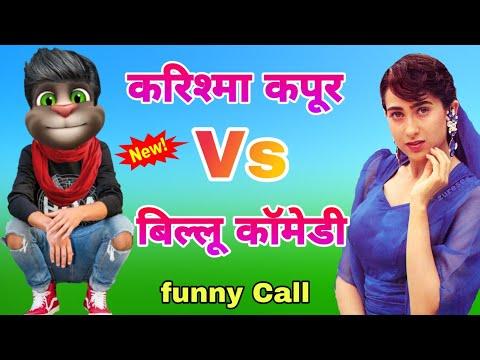 करिश्मा कपूर Vs बिल्लू कॉमेडी Very funny Call। Karishma Kapoor vs Billu।karishma kapoor funny call