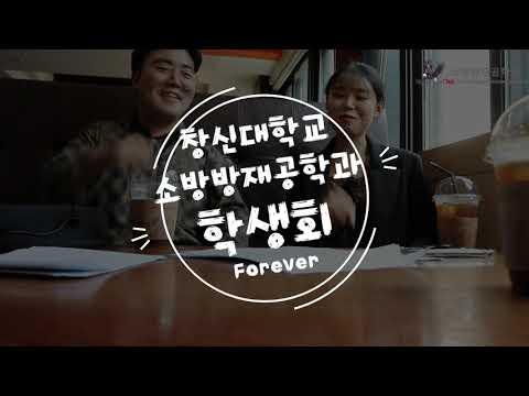 2020년 소방방재공학과 홍보영상 제2탄