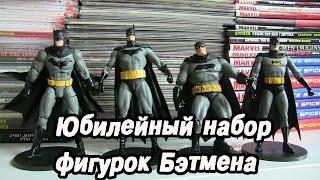 Крутой юбилейный набор фигурок Бэтмена (75 Years Of Batman)