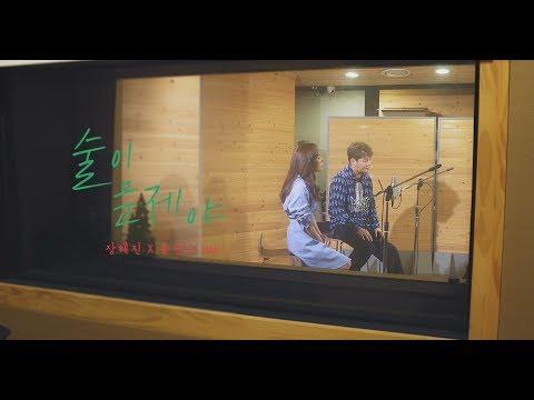 [MAJOR9/VIBE] 장혜진, 윤민수(바이브) ''술이 문제야(Drunk On Love)' Special LIVE