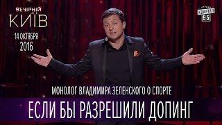 Если бы разрешили допинг - монолог Владимира Зеленского о спорте   Новый сезон Вечернего Киева 2016