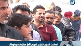 الحملة السعودية توزع مساعدات على السوريين في منطقة برجا