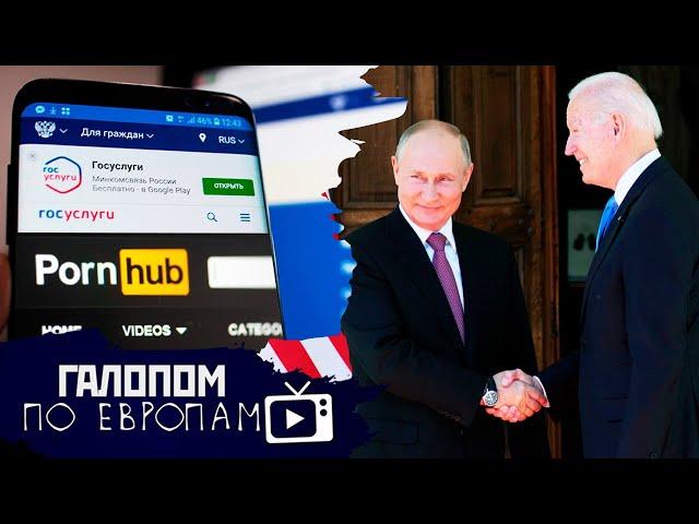 Путин и Байден, Цапки победили, Порнхаб и Госуслуги // Галопом по Европам #474