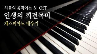 [도약닷컴] 인생의 회전목마 - 하울의 움직이는 성 O…