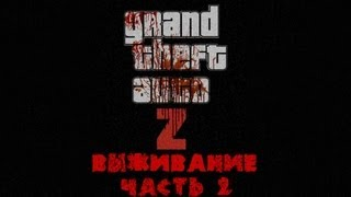 GTA 4 zombie mod (ZoMbocalYpse) Выживание часть :2