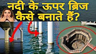 चलती नदी में पिलर कैसे बनाते हैं?||how bridges are built over water||bridge construction|Bridge