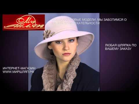 Мир шляп #60 девушка в шляпе