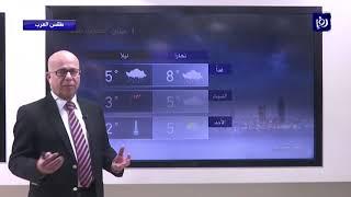 النشرة الجوية الأردنية من رؤيا 6-2-2020 | Jordan Weather