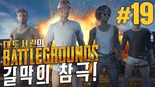 배틀그라운드] 대도 브라더스 생존기 19화 - 길막의 참극 (Playerunknown's Battleground)