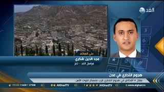 مراسل الغد يكشف تفاصيل الهجوم الانتحاري في عدن