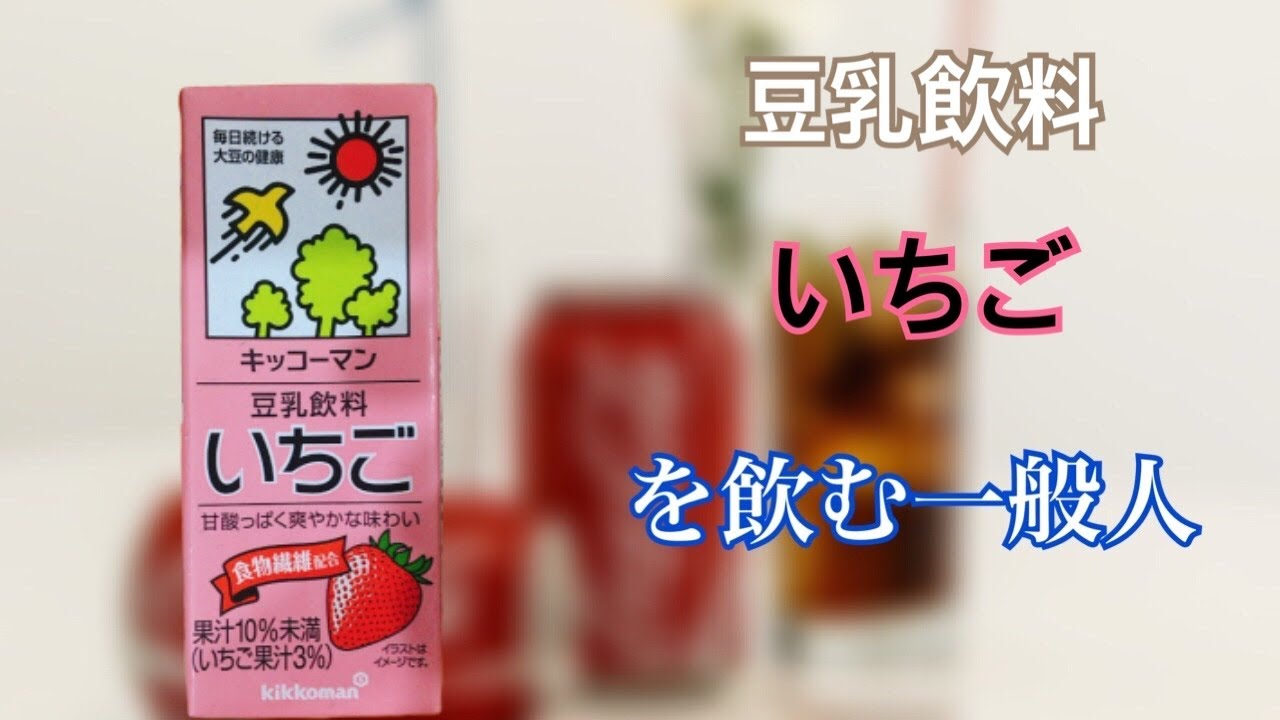 【キッコーマン】豆乳飲料いちごを飲む一般人