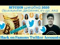 The Largest Bitcoin Scam Has Hit Twitter