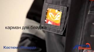 видео Костюмы нефтяников