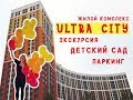 Жилой Комплекс Ultra City - взгляд изнутри