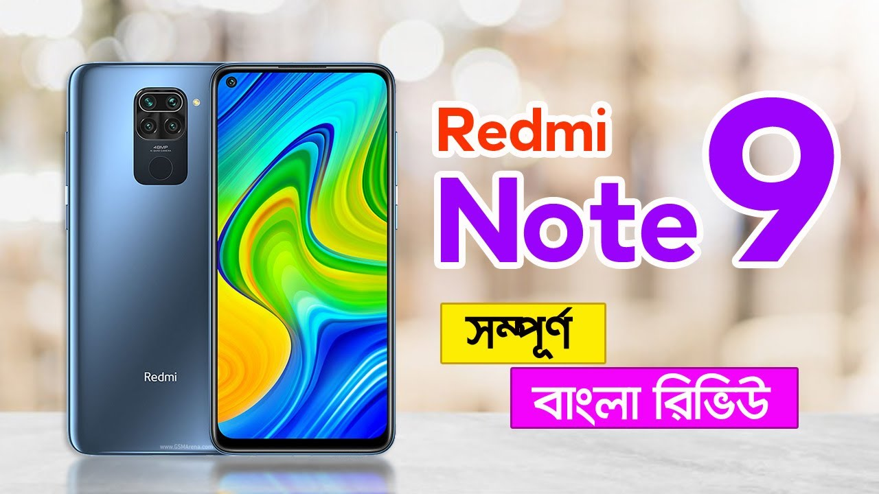 Redmi Note 9 Bangla Review | AFR Technology