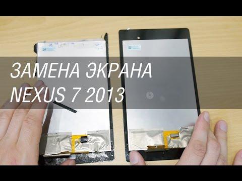 Замена экрана Asus Nexus 7 2013 года