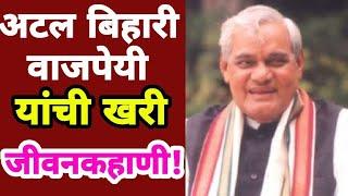 अटल बिहारी वाजपेयी यांचा राजकीय प्रवास कसा होता? Atal Bihari Vajpayee Biography, Lifestyle!