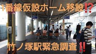 【緊急調査‼️】東武スカイツリーライン竹ノ塚駅高架化工事調査9月25日 thumbnail