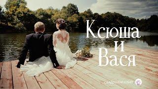 Ксюша и Вася (Свадебный клип)