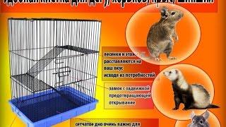 клетка для хорьков, дегу или крыс