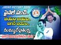 YS Jagan Victory Song | Jayam Jayam Jagan Jayam Song | YSRCP Latest Songs | YCP Songs 2019 | YOYO TV