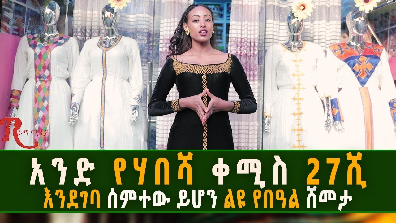 RAMA Media interview with Addis Ababa resident about coming Ethiopian new Year