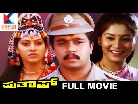 Prathap Kannada Full Movie | Arjun | Malasri | Sudha Rani | Super Hit Kannada Movies | Kannada