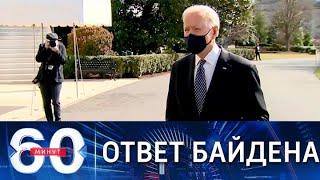 Байден ответил на предложение Путина. 60 минут по горячим следам от 19.03.2021