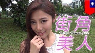 街角美人 Today's Taiwan Cutie Yumi Lingさん