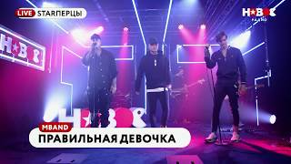Download MBAND - ПРАВИЛЬНАЯ ДЕВОЧКА (LIVE) | STARПЕРЦЫ | НОВОЕ РАДИО Mp3 and Videos