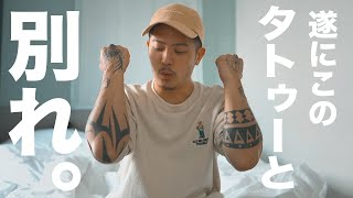 【tattoo】30代男性、入れすぎた